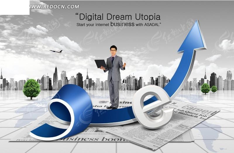 电子商务创意设计海报
