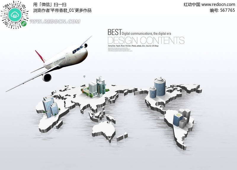 白色立体世界地图飞机商务psd素材免费下载