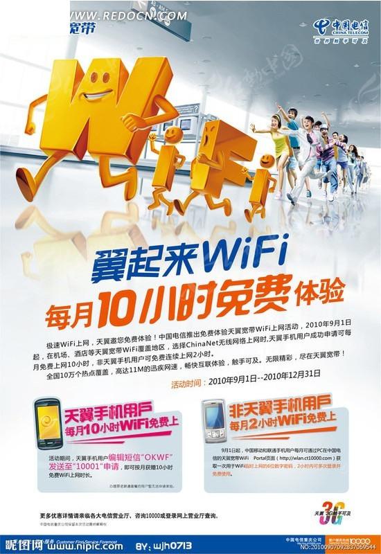 电信天翼wifi海报