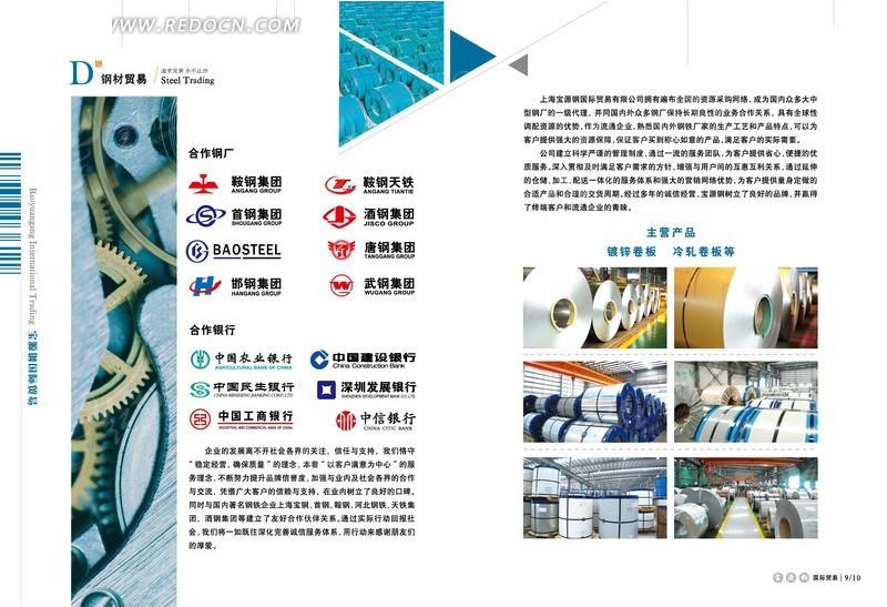 钢材模板宣传海报图片