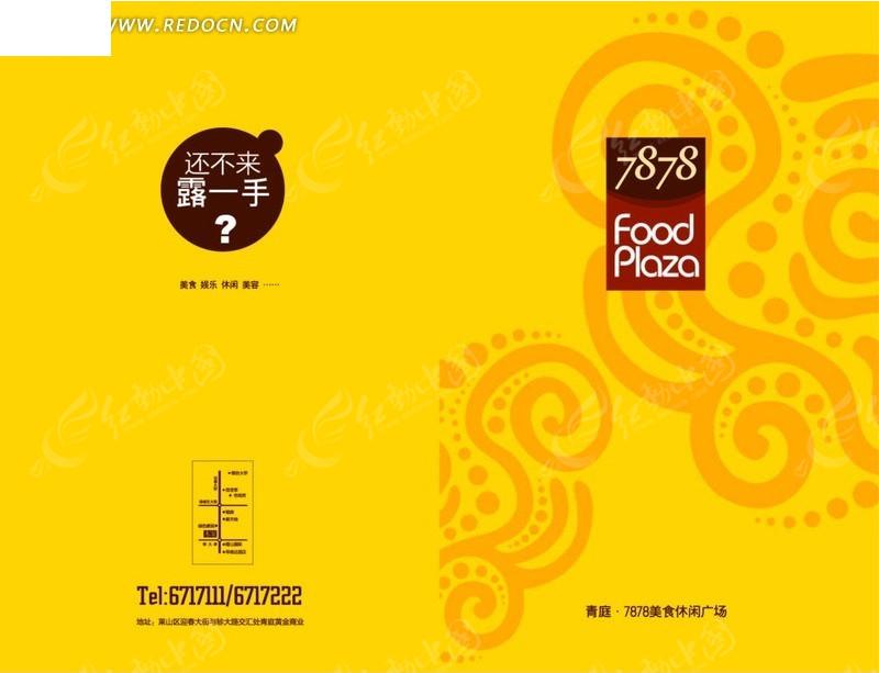 美食画册 封面设计 字体排版 温馨 黄色调 创意设计 线条组合 ai格式