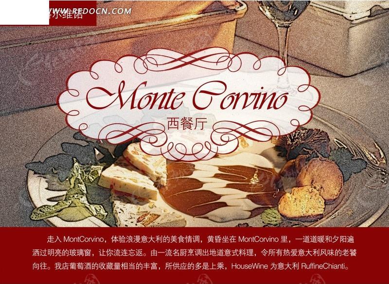 英文餐厅介绍外国红酒杯食物美食分层psd变形花纹字体素材psd新年山东美食图片
