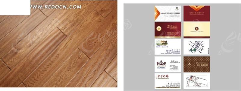 木地板行业的名片设计