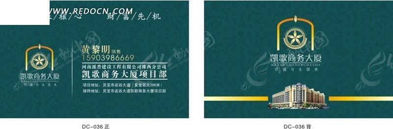 免费素材 矢量素材 广告设计矢量模板 名片卡片吊牌 建筑公司名片模板