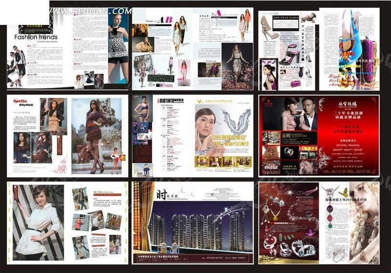 女性时尚用品杂志设计 cdr