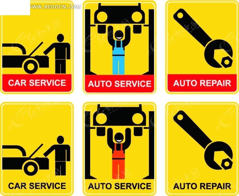 汽车维修标志高清图片