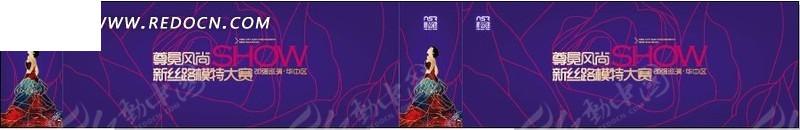 新丝路模特大赛海报设计
