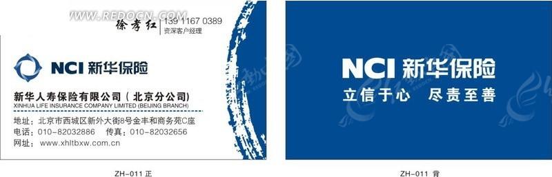 简洁的新华保险公司名片设计图片
