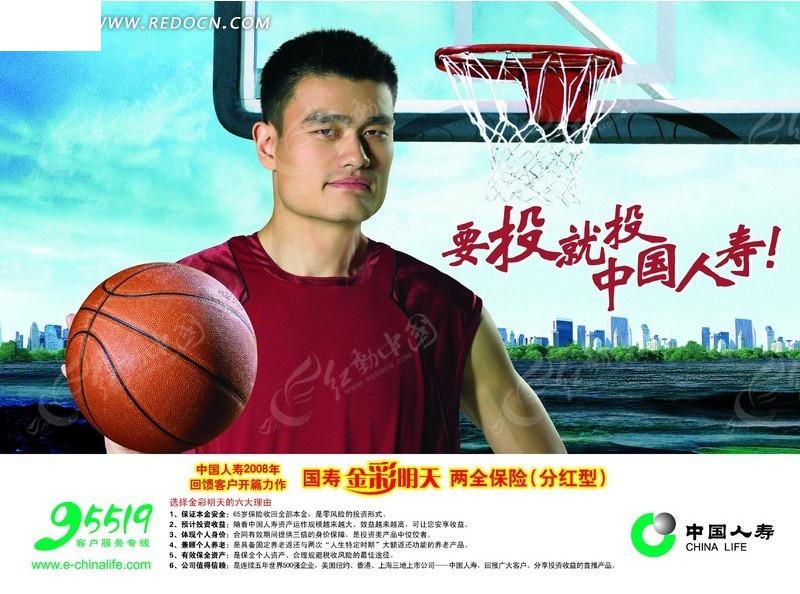 保险公司广告宣传海报广告宣传彩页广告