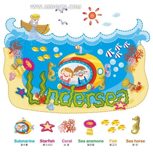 海底世界儿童乐园eps免费下载