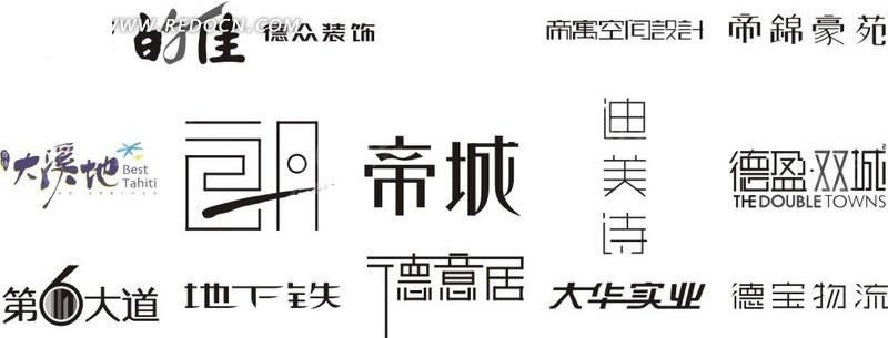 矢量字体 艺术字体 变形字 迪拜克 的佳 德众装饰  帝寓空是设计帝锦图片