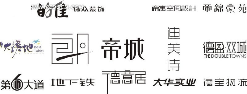 cdr艺术字logo设计大全免费下载_中文字体_cdr矢量_红图片