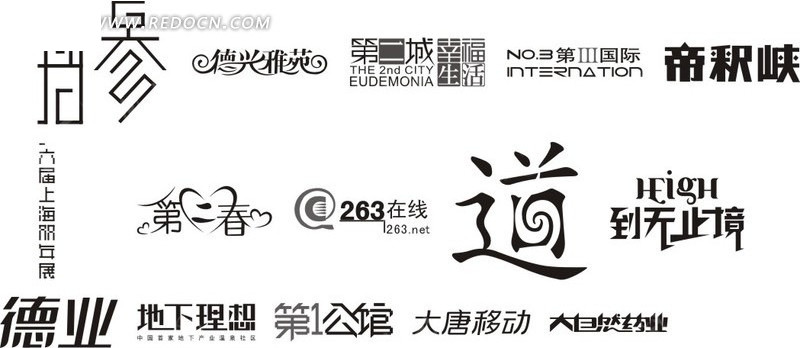 CDR艺术字LOGO设计大全素材免费下载 编号589191 红动网