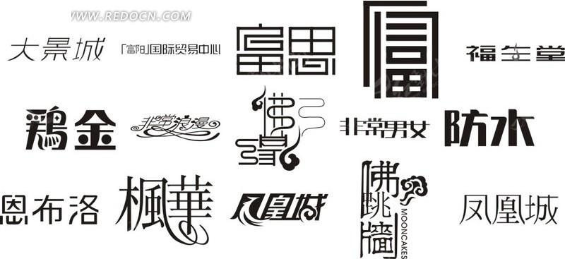 非常男女防水 恩布洛 枫华 凤凰城 佛跳墙 凤凰城 中文字体 字体设计图片