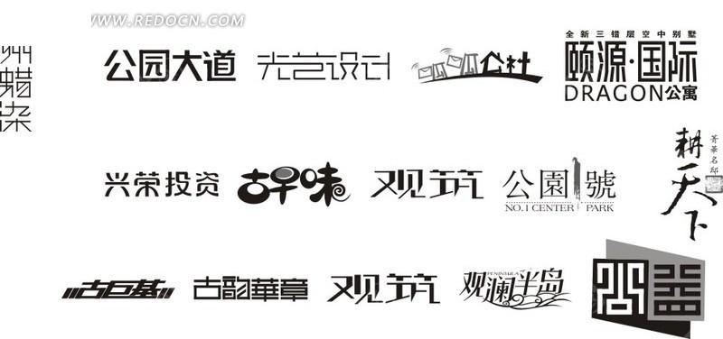 字体设计免费下载_中文字体