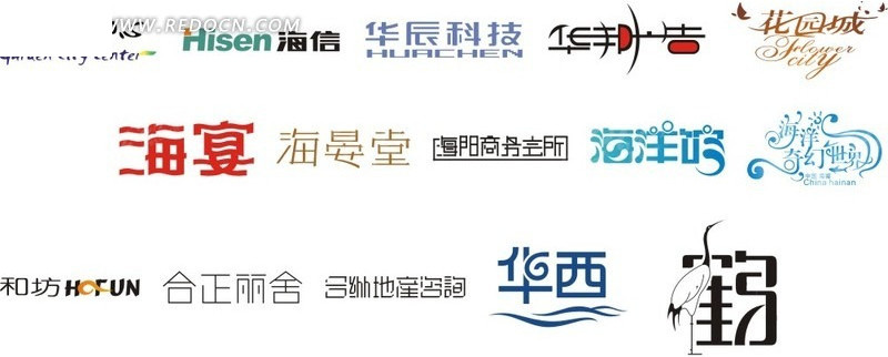 艺术字体设计大全 海信标志