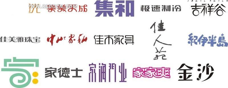 字体logo设计大全图片