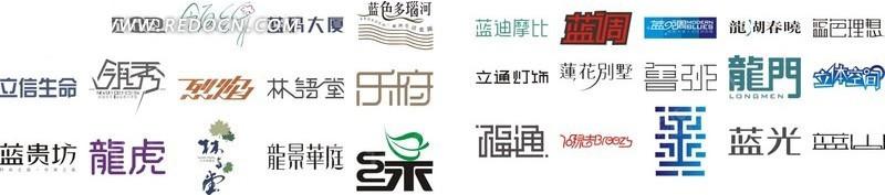 创意logo字体设计图片