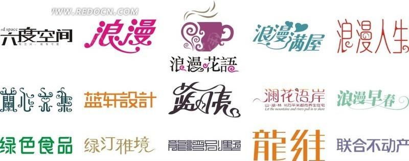 艺术字体设计免费下载
