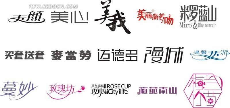 logo字体设计大全素材CDR免费下载 编号589041 红动网