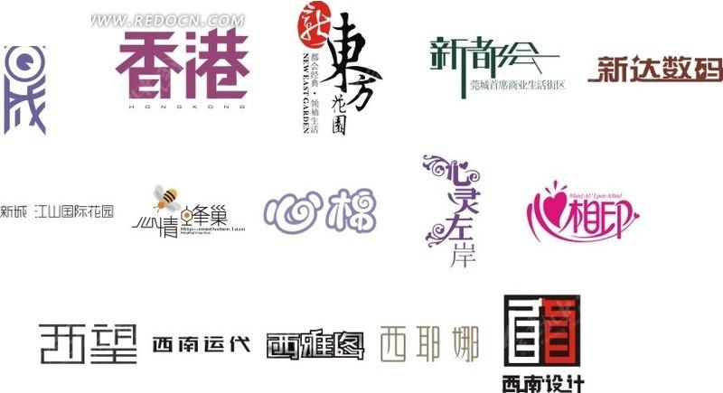 心相印标志 字体设计下载CDR素材免费下载 编号588887 红动网图片