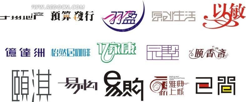 中文字体设计矢量艺术字_中文字体