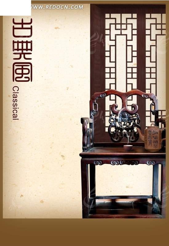 经典中国风木质家具宣传设计