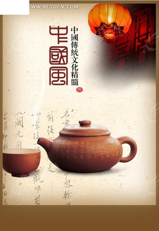 茶壶灯笼中国风