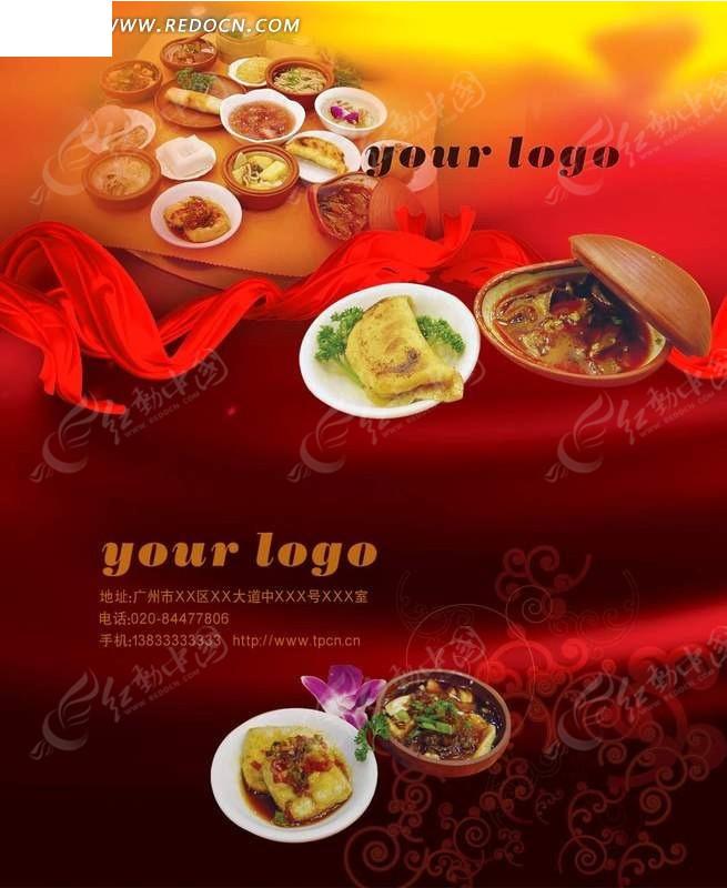 酒店餐饮卡片名片设计模版图片