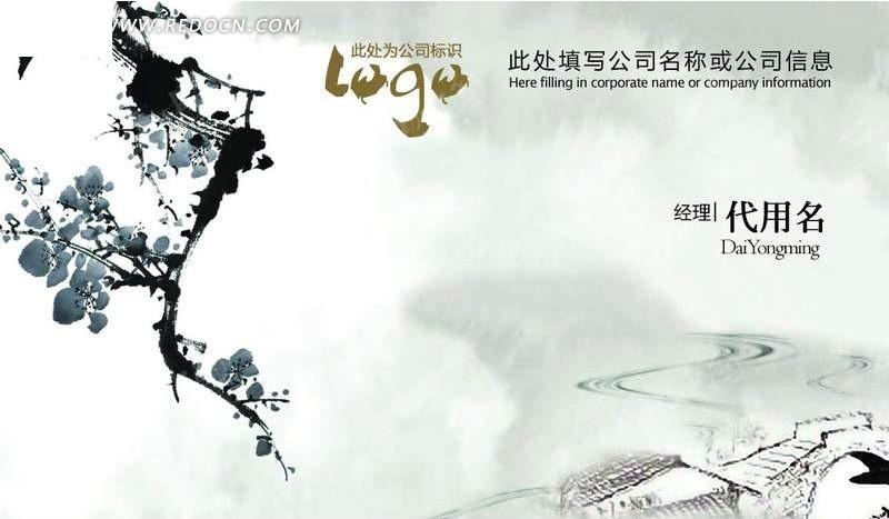 中国风古典水墨小桥背景名片正面psd设计模板