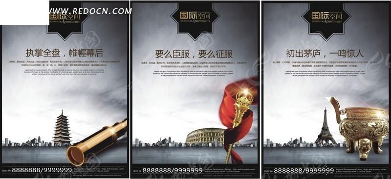 國際空間創意海報宣傳素材