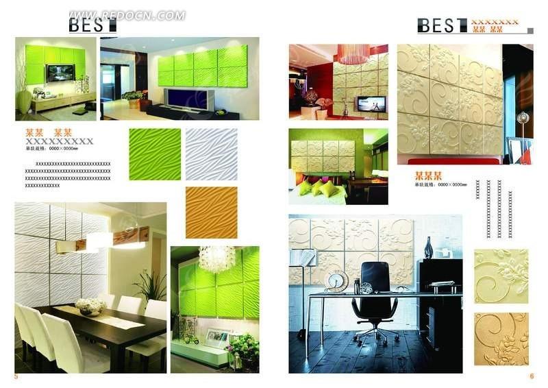 背景墙材料PSD素材设计图片