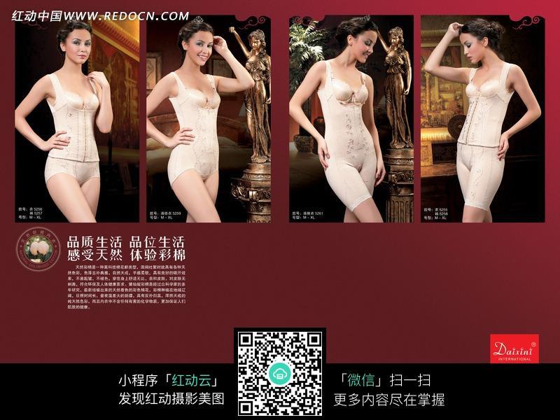 穿着象牙白塑身内衣的女模特图片女性女人 人