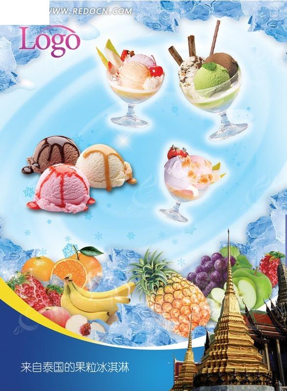 冰淇淋海报设计模板