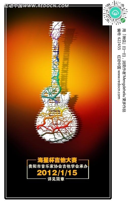吉他社招新宣传; 歌唱大赛宣传海报手绘图片大全下载;