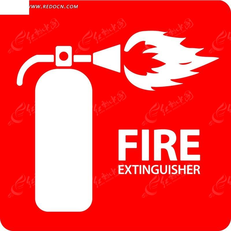 消防灭火器标志矢量素材 其他 红动手机版