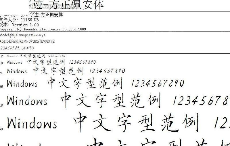 免费素材 字体下载 安装字体 中文字体 方正佩安钢笔字体  请您分享