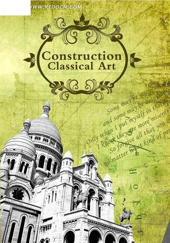 欧式建筑素材psd素材免费下载