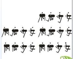 女生矢量艺术内衣字(编号:643577)_中文字体_有趣留言的少女图片