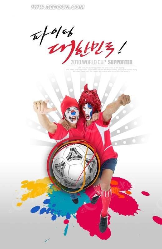 韩国足球球迷海报素材