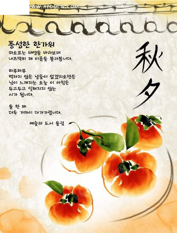 秋夕 韩式 食品 手绘 海报 设计 创意 背景 生活 百科 素材 排版 psd