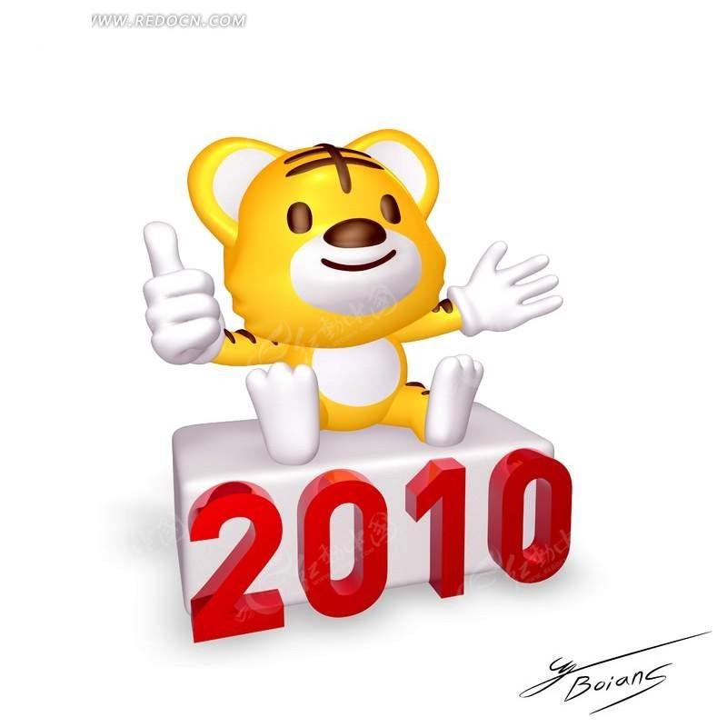 2010韩国世界杯吉祥物_卡通人物