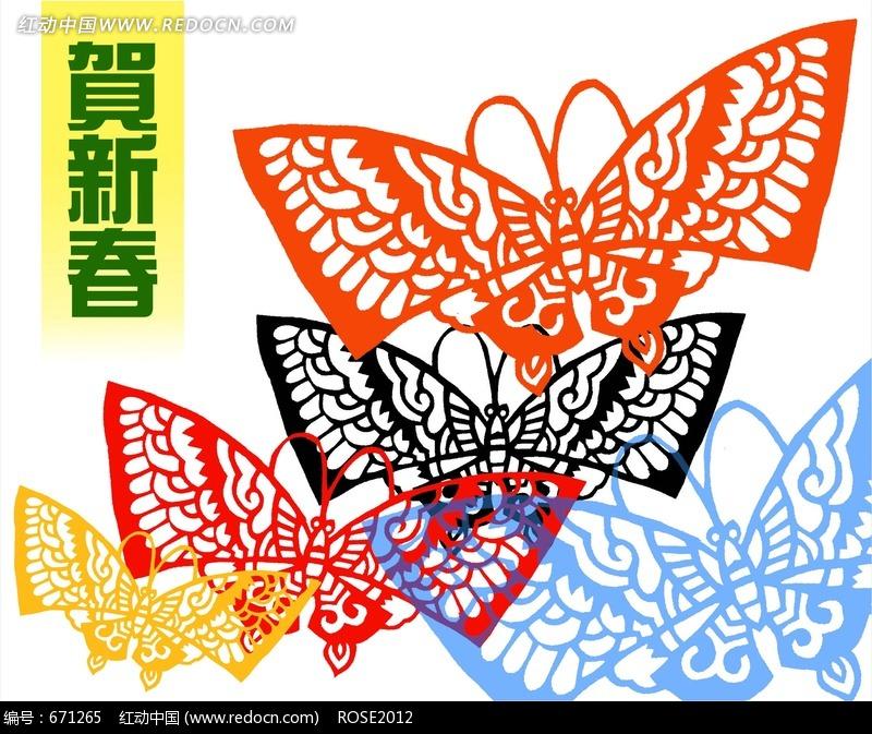 贺新春蝴蝶图案剪纸图片