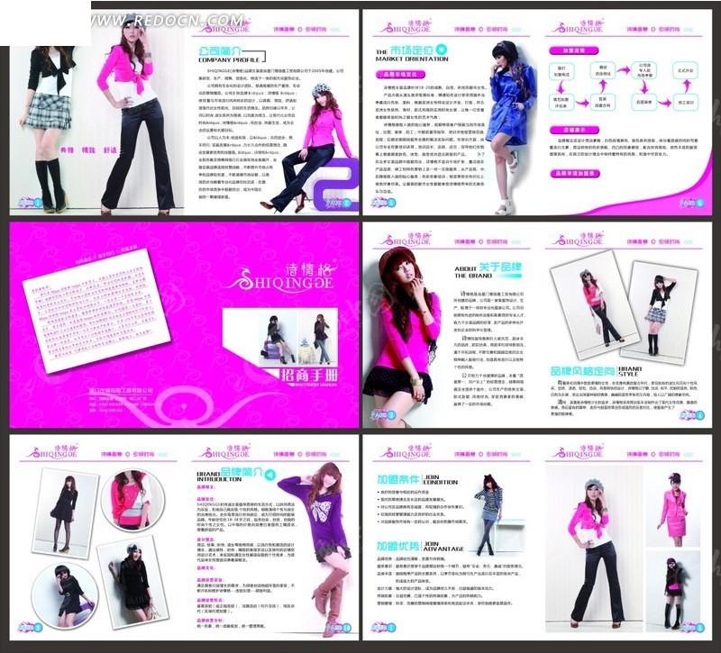 服装设计画册图片