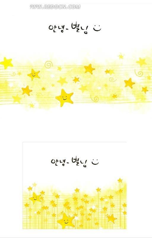 星星花纹卡通手绘
