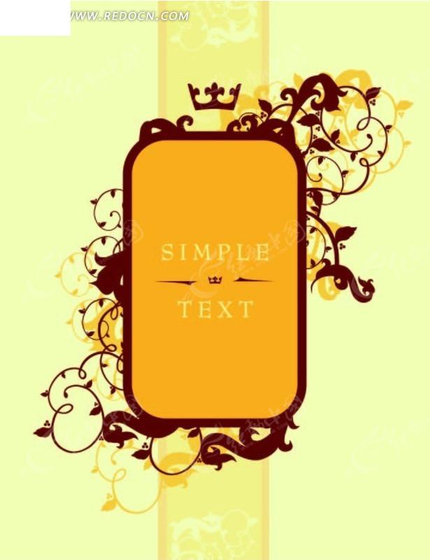 免费素材 矢量素材 花纹边框 花纹花边 藤蔓卷曲皇冠黄色圆角矩形框