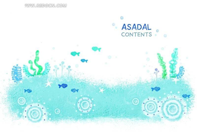 水彩风景-海底世界