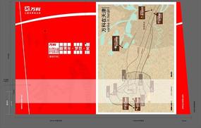 万科在天津企业宣传册子封面设计