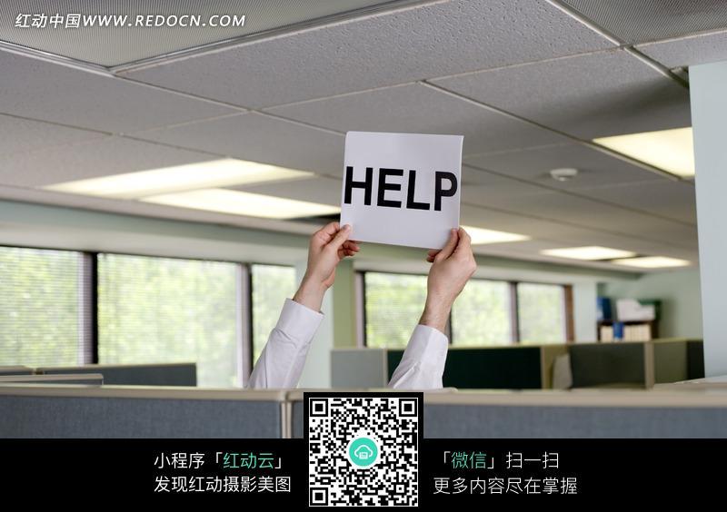 帮助 人物 牌子 双手/双手举着帮助的牌子图片...