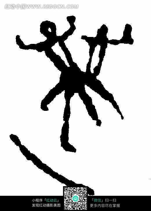 古代抽象人物黑白图片jpg素材